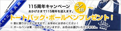 【北原美顔】115周年プレゼントキャンペーン - トートバック・ボールペンプレゼント! -