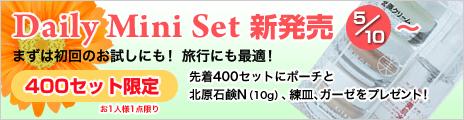 【北原美顔】デイリーミニセット新発売