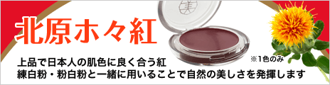 【北原化粧品】北原ホ々紅数量限定復刻