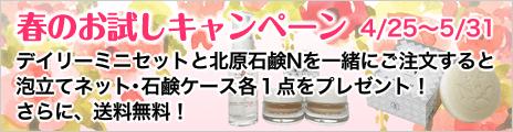 【北原化粧品】春のお試しキャンペーン