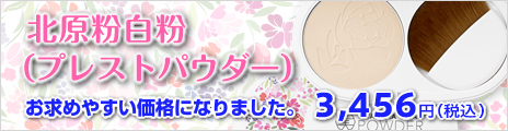 【北原化粧品】北原粉白粉(プレストパウダー)新発売