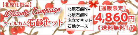 【北原化粧品】ウェルカム石鹸セット