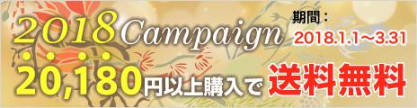 【北原化粧品】2018新春キャンペーン