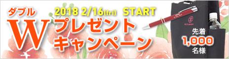 【北原化粧品】Wプレゼントキャンペーン