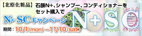 【北原化粧品】N+ SC キャンペーン