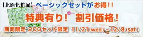 【北原化粧品】ベーシックセットCampaign