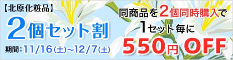 【北原化粧品】2個セット割