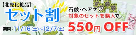 【北原化粧品】セット割