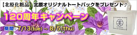 【北原化粧品】120周年キャンペーン