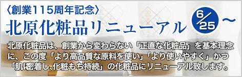 【北原化粧品】北原化粧品リニューアル