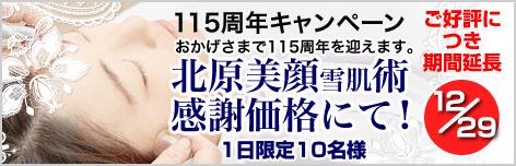 【北原美顔】北原美顔雪肌術115周年キャンペーン