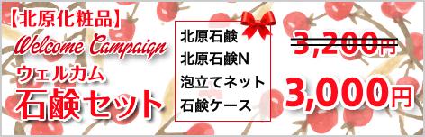 【北原化粧品】Welcomeキャンペーン