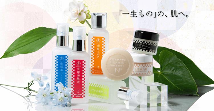 北原化粧品 -COSMETICS-